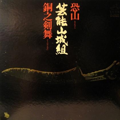geinoh yamashirogumi's osorezan / dou no kenbai(reissued)